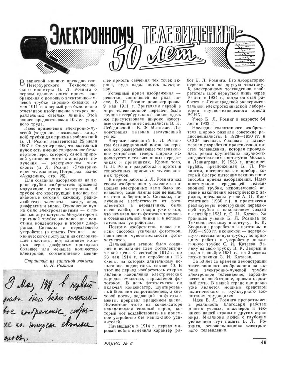 f.1961-06.053.jpg